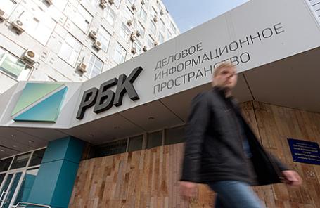 Суд отложил рассмотрение иска «Роснефти» кРБК на12декабря