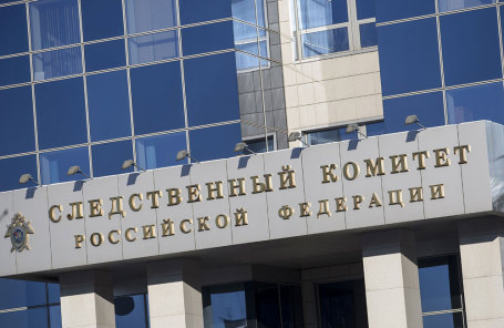 Здание Следственного комитета РФ.