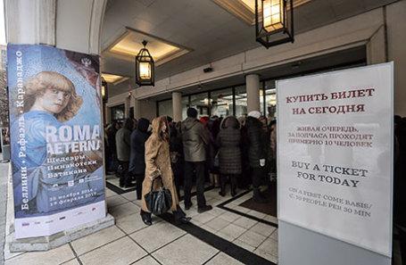 Очередь на выставку «Roma Aeterna. Шедевры Пинакотеки Ватикана. Беллини, Рафаэль, Караваджо» в Третьяковской галерее