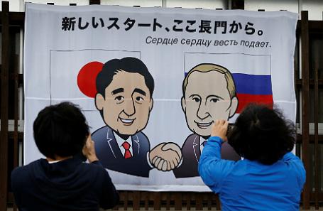 Баннер с изображением Синдзо Абэ и Владимира Путина.