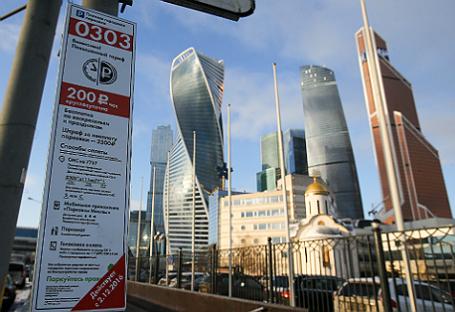Знак платной парковки на Краснопресненской набережной.