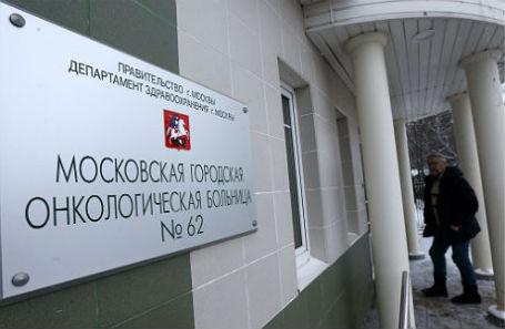 У проходной на территорию Московской городской онкологической больницы №62.
