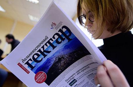 Брошюра в кабинете консультации по вопросу подачи заявлений на «дальневосточный гектар» в Департаменте имущественных и земельных отношений Приморского края.