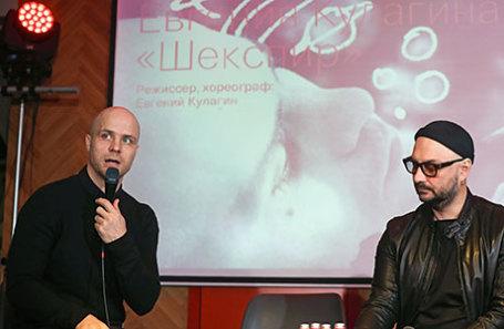 Режиссер, хореограф Евгений Кулагин и художественный руководитель «Гоголь-центра» Кирилл Серебренников (слева направо) во время пресс-конференции, посвященной планам театрального центра на 2017 год.