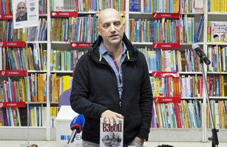 Писатель Захар Прилепин отказался получать паспорт ДНР
