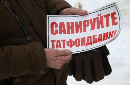 Во время пикета клиентов «Татфондбанка» и «ИнтехБанка».