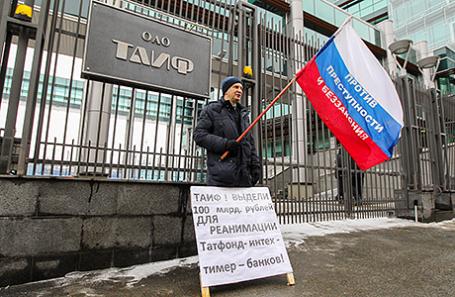 Митинг клиентов «Татфондбанка» и «Интехбанка» у здания группы компаний «ТАИФ» в Казани, 4 марта 2017.