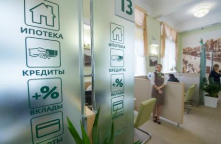 В центре ипотечного кредитования Сбербанка России