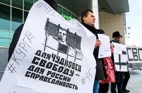 Пикет в поддержку воспитательницы Евгении Чудновец, осужденной за репост.