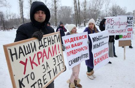 Пикет вкладчиков «Татфондбанка» и «Интехбанка» в Казани.