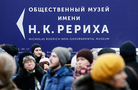 У общественного центра-музея имени Н. К. Рериха (МЦР) в Малом Знаменском переулке, где сотрудники правоохранительных органов проводят следственные действия.