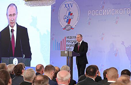 Съезд РСПП в Рамках Недели российского бизнеса.