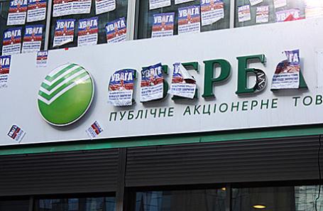Отделение Сбербанка в Киеве, Украина.