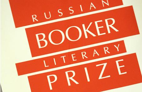 Литературная награда «Русский Букер» осталась без снобжения деньгами