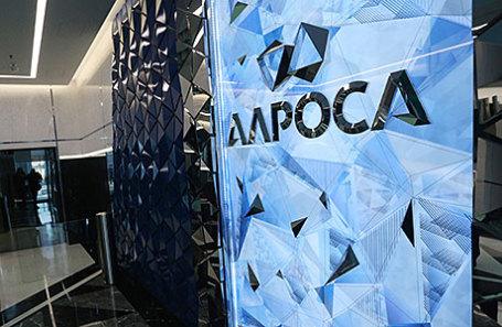 Здание офиса «Алросы», где сотрудники ФСБ проводят работу с документами, касающимися сделок с непрофильными активами в 2011-2013 годах.