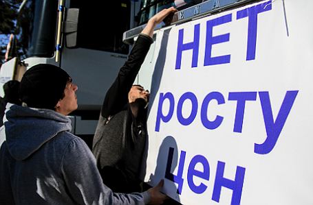 Участники забастовки дальнобойщиков против системы взимания платы за проезд по федеральным трассам «Платон».