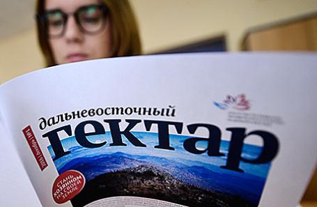 Власти одобрили только 15% заявок наполучение «дальневосточного гектара»