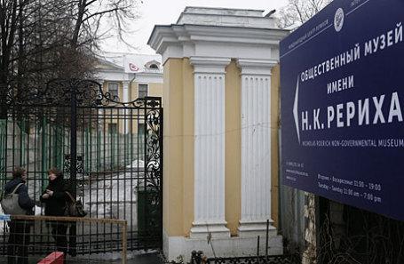 общественного центра-музея имени Н. К. Рериха (МЦР) в Малом Знаменском переулке.