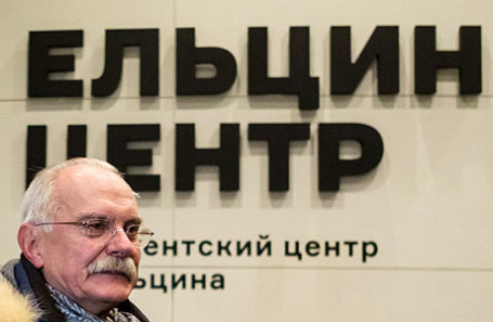 Режиссер Никита Михалков в «Ельцин Центре».