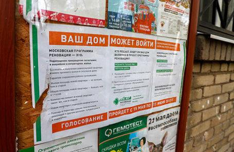 Началось голосование повключению домов впроект программы реновации— С.Собянин