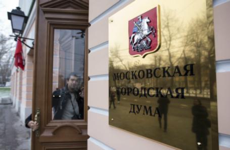 Здание Московской городской думы.