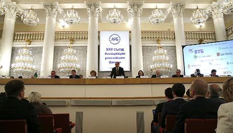 Съезд Ассоциации российских банков.