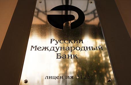 ЦБР отозвал лицензию уРусского интернационального Банка