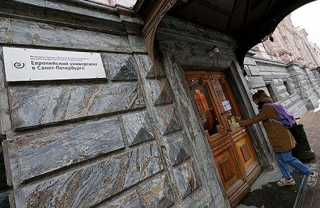 Вывеска у входа в здание Европейского университета на Гагаринской улице.