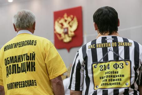 Парламентские слушания в Госдуме РФ по защите прав дольщиков.