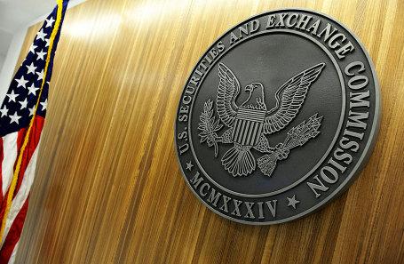 Комиссия по ценным бумагам и биржам США.