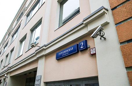 У офиса общественной организации  «Открытая Россия».