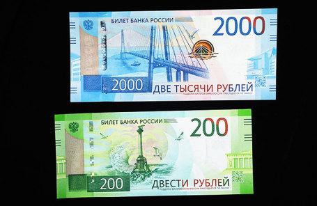Презентация новых банкнот номиналом 200 и 2000 рублей.