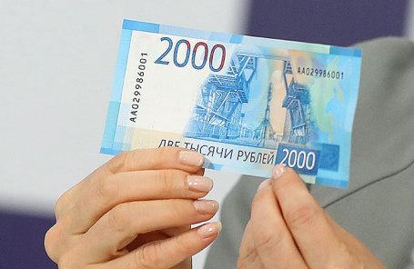 Презентация новой банкноты номиналом 2000 рублей.
