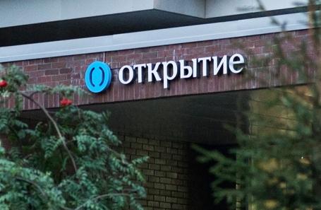 «Траст» скупил акций «Открытия» на40 млрд перед объявлением оего санации