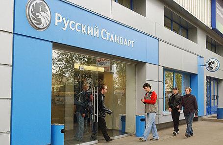 банкротство банка русский стандарт