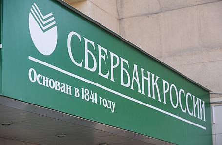 Хорватская компания отказалась возвращать Сбербанку 1 млрд евро