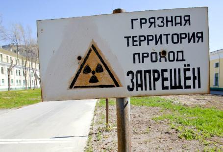 Предупреждающий знак на территории ПО «Маяк», предприятия по хранению и переработке отработанного ядерного топлива.