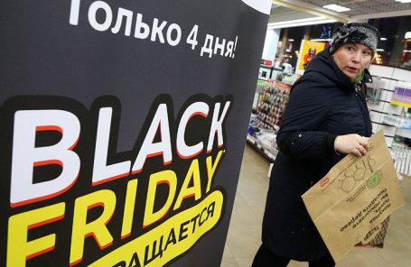 20 млн граждан России сделали покупки в«черную пятницу»