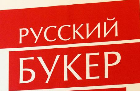 Александра Николаенко стала лауреатом «Русского Букера»