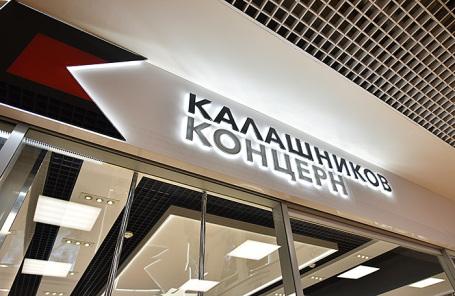 Ростех хочет реализовать 26% акций «Калашникова» всамом начале будущего года