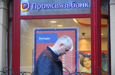 Перед санацией «Промсвязьбанка» пенсионные фонды вывели 16,5 млрд руб.