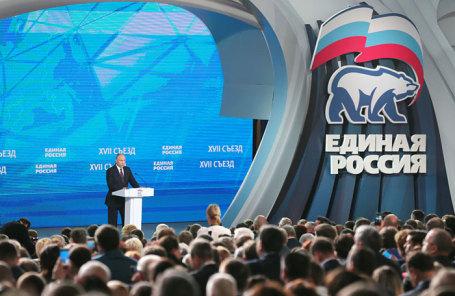 XVII съезд партии «Единая Россия» в Москве.