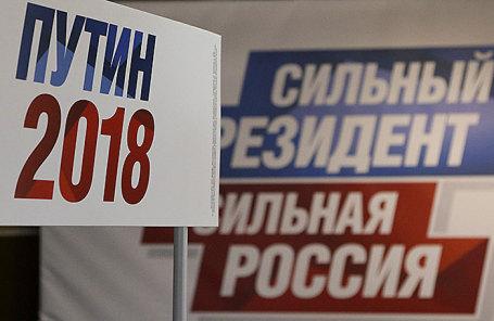 Владимир Путин посетит собственный предвыборный штаб