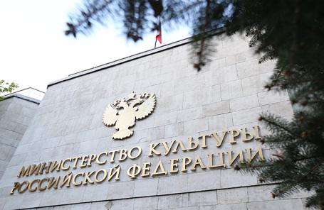 Здание министерства культуры РФ в Гнездниковском переулке.