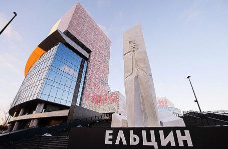 У здания президентского центра имени Бориса Ельцина в Екатеринбурге.