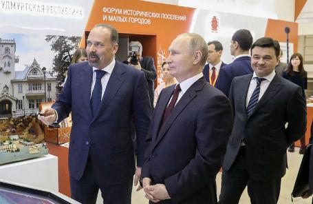 Владимир Путин и Михаил Мень на Форуме малых городов и исторических поселений в Коломне.