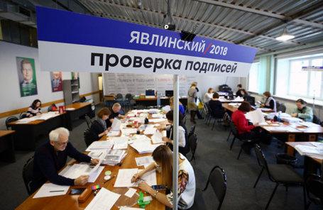 Сбор подписей в поддержку выдвижения Григория Явлинского на президентских выборах 2018.