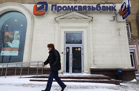 Офис «Промсвязьбанк» в Москве.