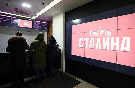 Продажа билетов на фильм «Смерть Сталина» в кинотеатре «Пионер».