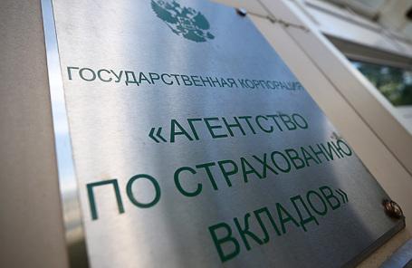 Депутат попросилЦБ вмешаться вдело омассовых исках АСВ квкладчикам